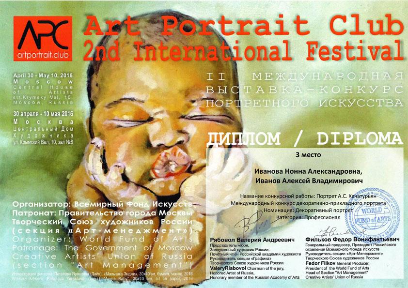 Диплом II Международной выставки-конкурса портретного искусства