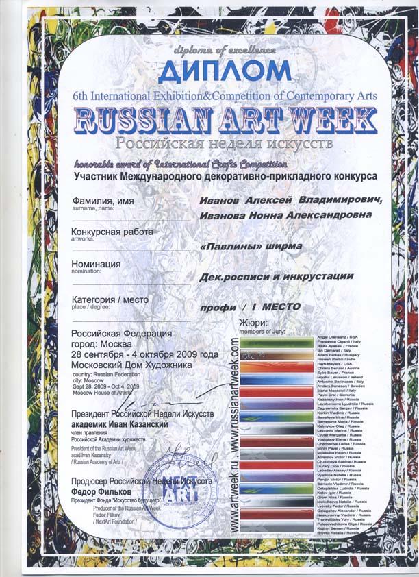 Диплом Международного конкурса по декоративно-прикладным видам искусства RUSSIAN ART WEEK